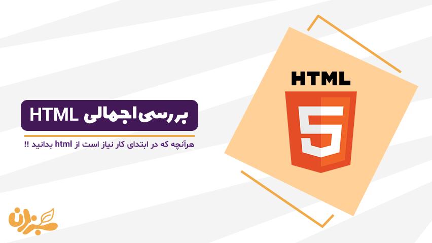 آموزش کدنویسی html