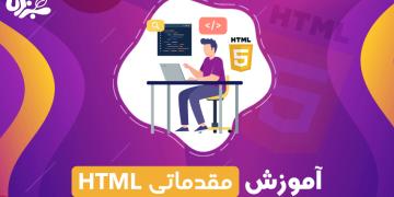 آموزش رایگان مقدماتی html