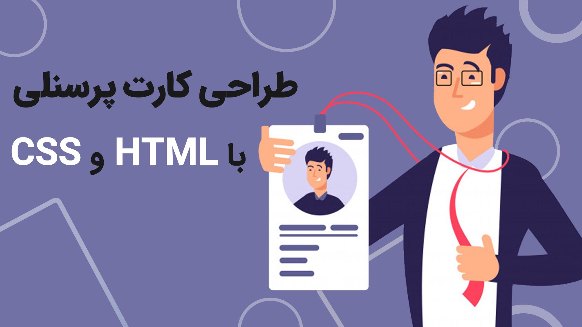 طراحی کارت پرسنلی با HTML و CSS