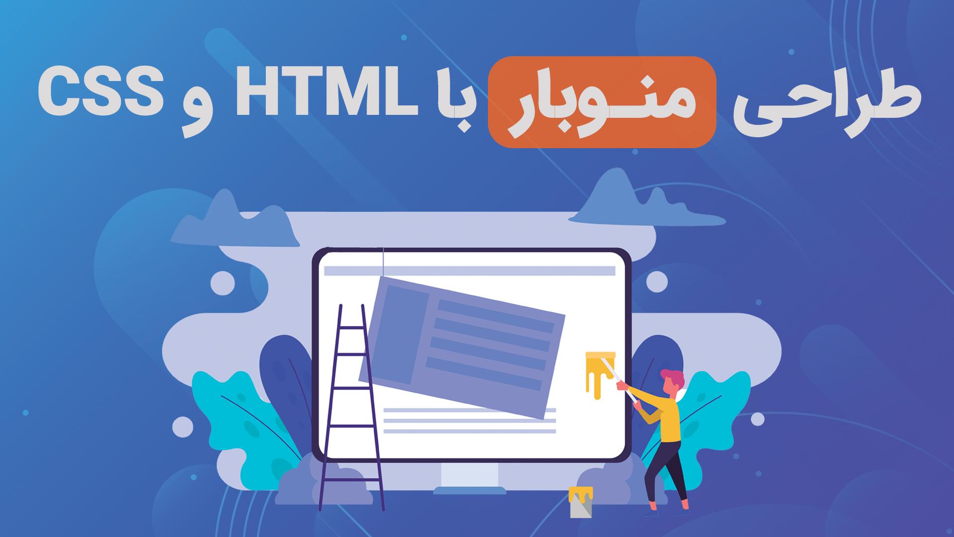 طراحی منو در html و css
