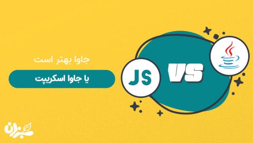 Java is better or JavaScript