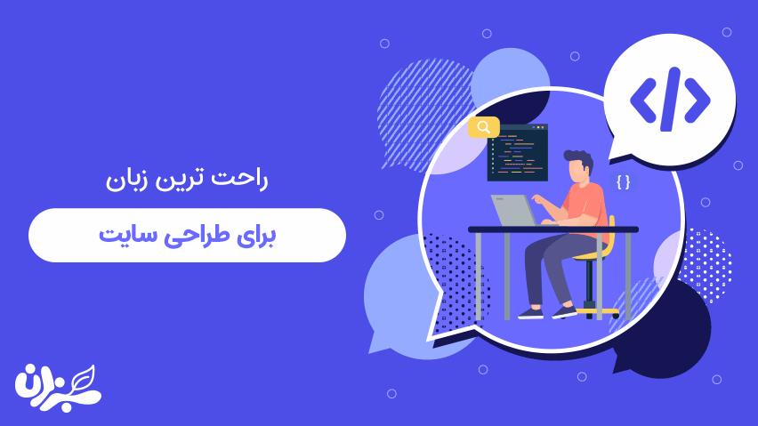 راحت ترین زبان برای طراحی سایت