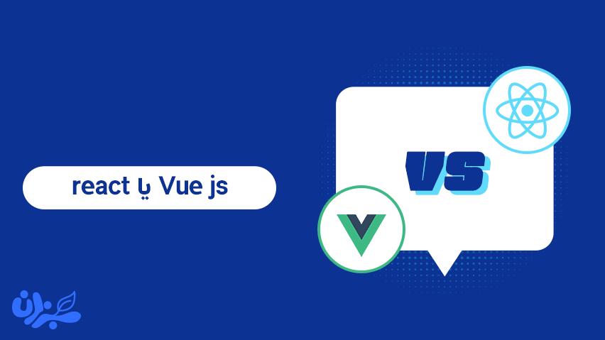 مقایسه vue js و react js + ویدئو