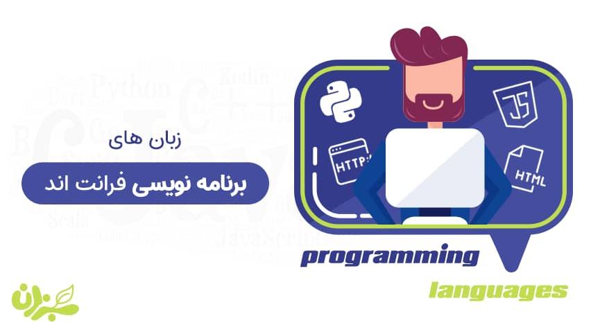 زبان های برنامه نویسی فرانت اند