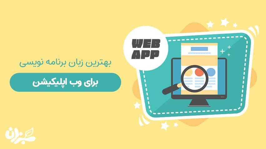 بهترین زبان برای وب اپلیکیشن کدام است؟ (2020)