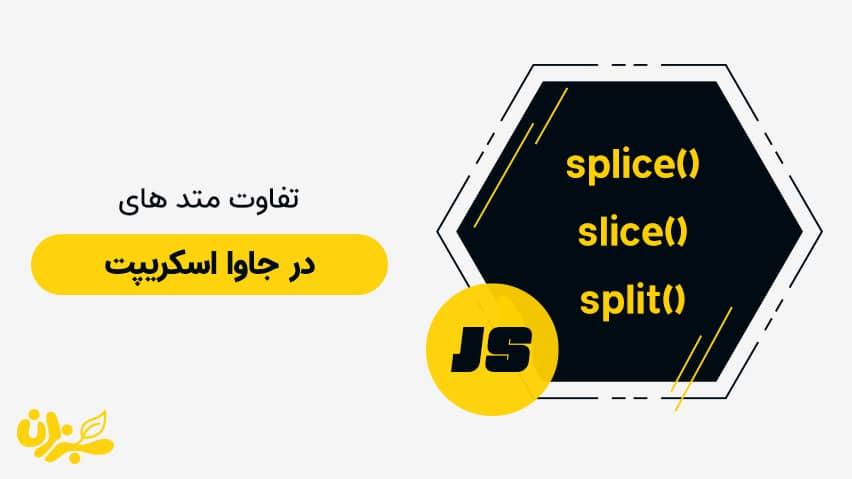 تفاوت متد های slice، splice و split در جاوا اسکریپت