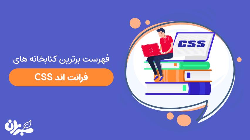 فهرست برترین کتابخانه های Css + ویدئو